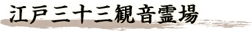 江戸三十三観音霊場