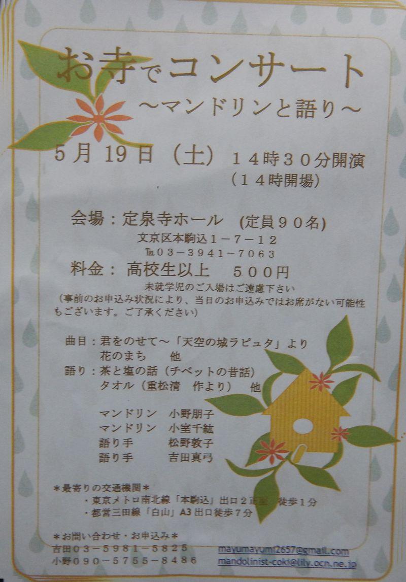お寺でコンサート780