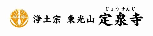 浄土宗 東光山 定泉寺